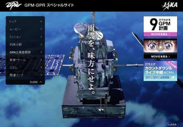 GPM-DPR スペシャルサイト  (出典:JAXA)