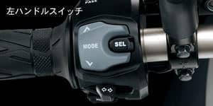 トラクション・コントロール・モードは、左ハンドルのスイッチで切り替えできる