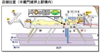 店舗所在地は、半蔵門線押上駅改札内広間