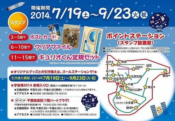 スタンプ台は千葉県内の15駅に設置