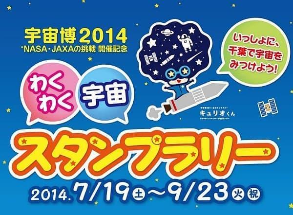 「宇宙博2014」を記念したスタンプラリー開催