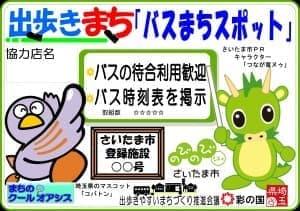 埼玉県各地にある施設「バスまちスポット」