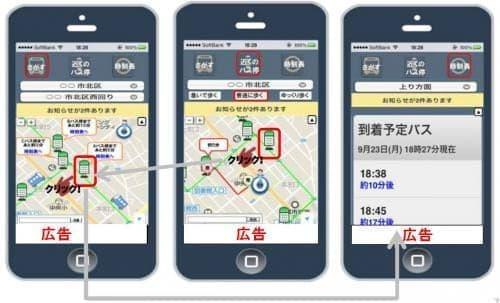 「バス coi(こい)」スマートフォンインターフェイス例