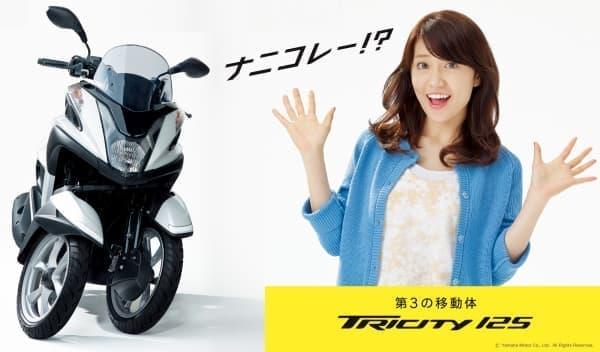 大島優子さんの出演する CM 「TRICITY MW125」  (画像出典:ヤマハ Web サイト「大島優子 二輪免許取ります!!」)