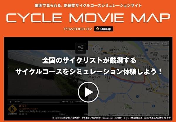 サイクリングコースを疑似体験できる「Cycle Movie Map」