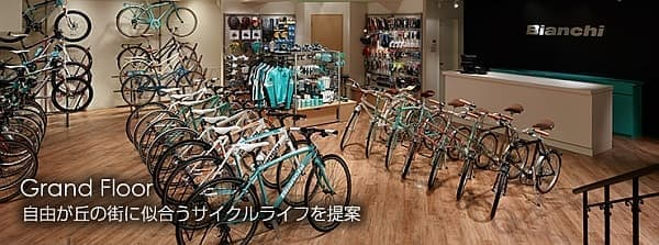 1階では自転車が販売されています  ビアンキ好きにはたまりません!   (画像出典:ビアンキ・カフェ&サイクルズ」)