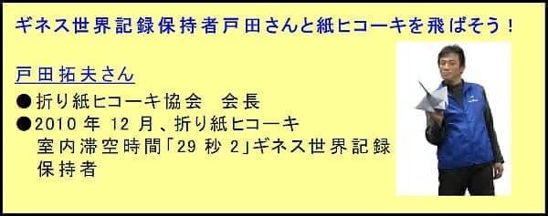 ギネス世界記録保持者の戸田拓夫さんらが指導