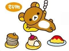好物は、だんごにホットケーキ、オムライスにプリン  (C)2014 San-X Co., Ltd. All Rights Reserved