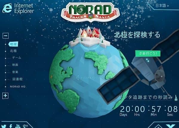 NORAD による「サンタ追跡サイト」