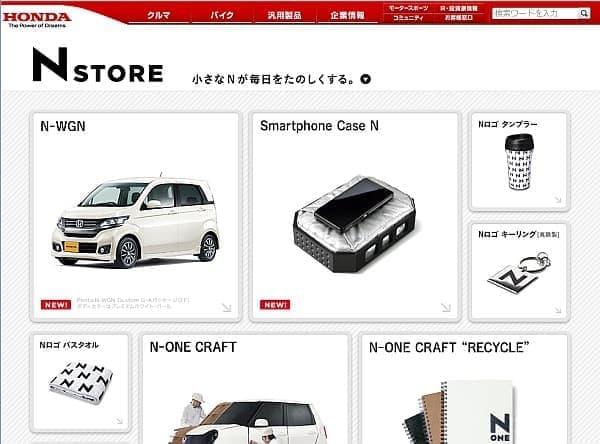 Smartphone Case N は、ホンダ NStore に新商品として掲載されている