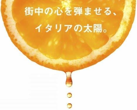 「アランチャ」とは、イタリア語で「オレンジ」の意味