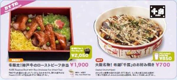 「冬限定!神戸牛のローストビーフ弁当」(左)と、「大阪名物!老舗『千房』のお好み焼き」(右)
