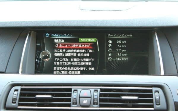 運転中は音声でニュースチェック
