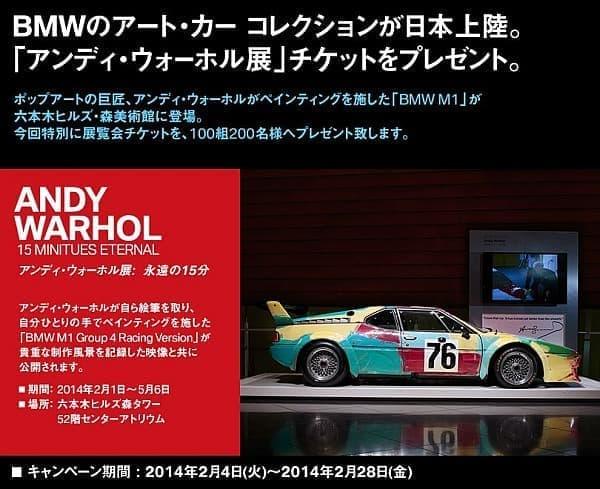 Facebook 応募ページ 出典: BMW JAPAN 公式 Facebook ページ