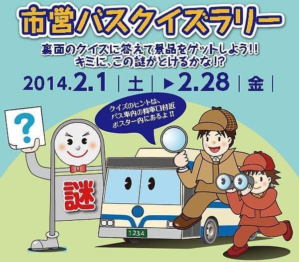 クイズに答えて、横浜市営バスの知識を深めよう