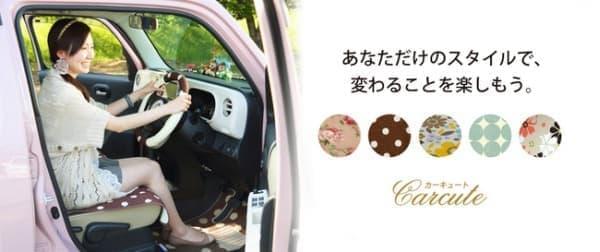 女性のためのカー用品通販サイト「Carcute(カーキュート)」