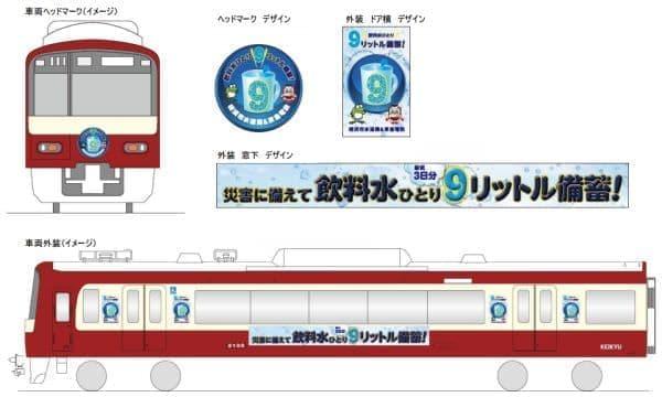 「9リットル備蓄号」デザインイメージ