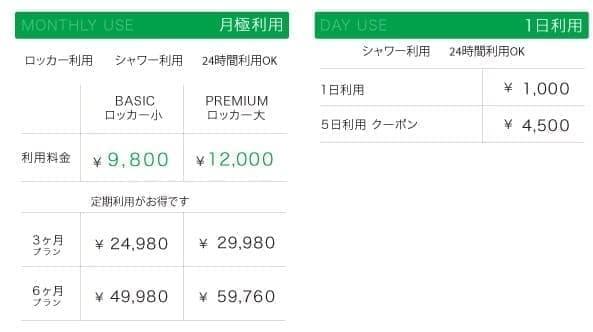「PEDALRest(ペダレスト)西新宿」料金表(2014年10月現在)