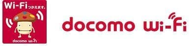 docomo Wi-Fi   (出典:NTT ドコモ)