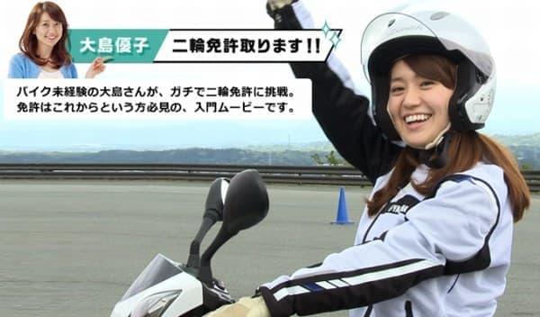 大島さんは同 CM 出演にあたり、AT 小型限定普通二輪車免許の取得に挑戦する