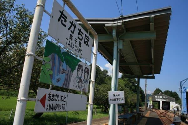 旧高千穂駅の駅舎