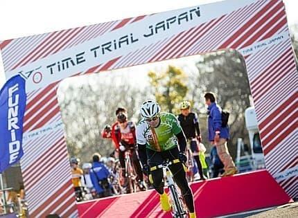 本格的自転車タイムトライアルレース「タイムトライアルジャパン(TTJ)」