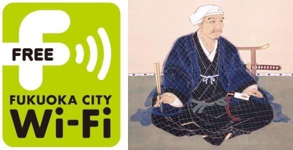 「Fukuoka City Wi-Fi」と福岡藩祖「黒田官兵衛」のコラボイベント