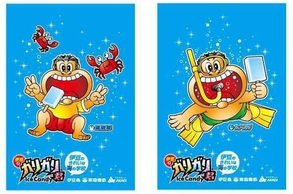 伊豆急下田駅では、先着でオリジナルポストカードをプレゼント(全4種類)  (c)AKAGI×GARIPRO