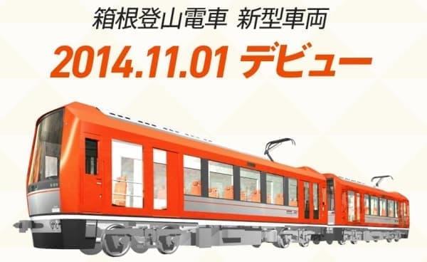 箱根登山鉄道に新型車両導入!