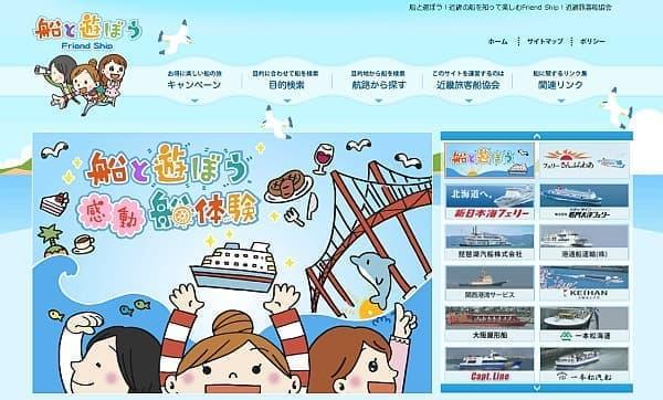 「船と遊ぼう 感動船体験」トップページ