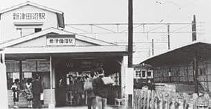 昭和38年の新津田沼駅