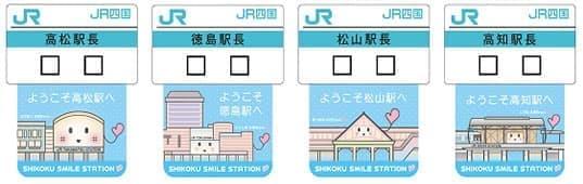 駅キャラクターワッペン イメージ