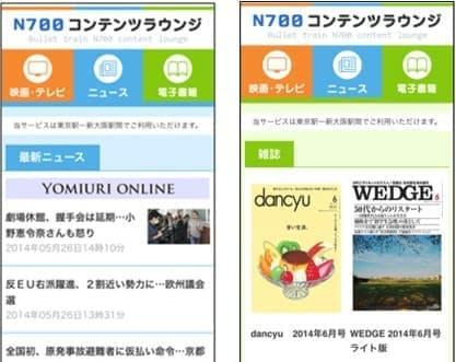 ニュース(左)と電子書籍(右)のコンテンツイメージ