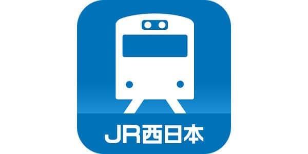 JR 西日本 列車運行情報 プッシュ通知アプリ
