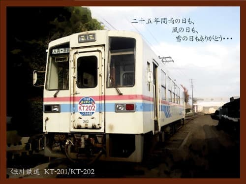 KT-202 [出典:くま川鉄道]