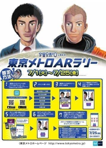 東京メトロ各駅で「宇宙兄弟#0」を探そう!
