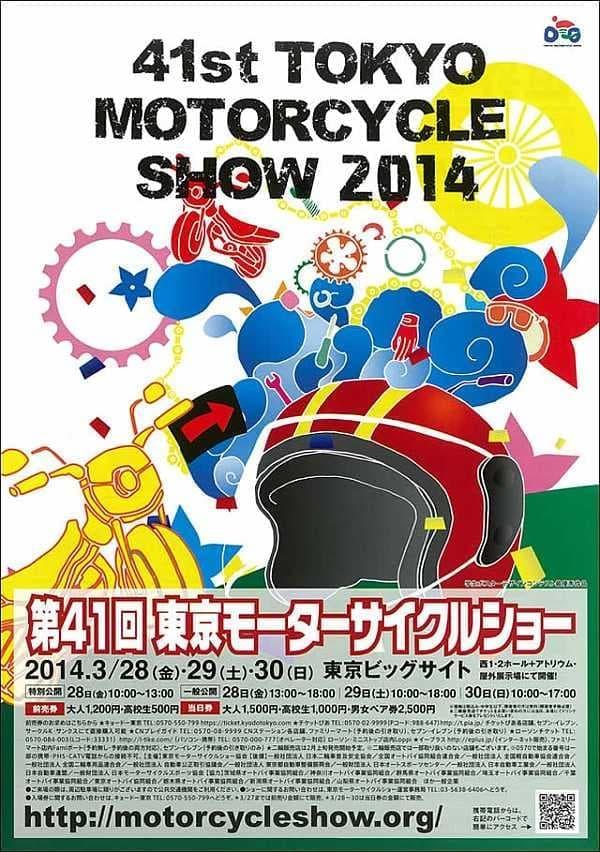 第41回東京モーターサイクルショー学生ポスターデザインアワード最優秀作品
