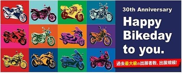30周年の大阪モーターサイクルショーは過去最大級の規模だ