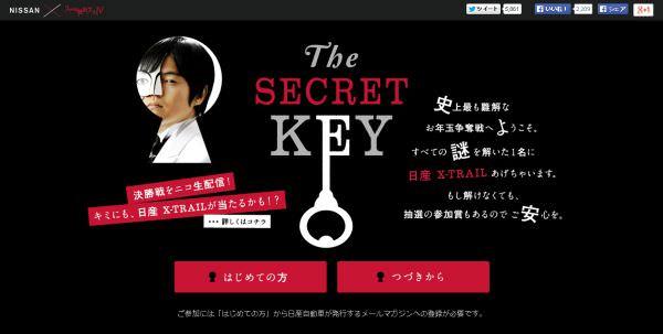 「NISSAN×リアル脱出ゲーム TV『THE SECRET KEY』」トップページ