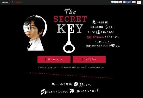 THE SECRET KEY トップページ