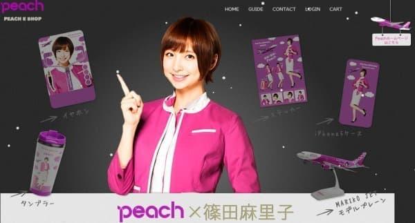 「Peach eShop」オープン