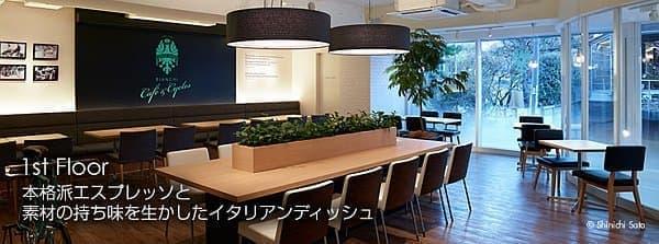 「ビアンキ・カフェ&サイクルズ」店内   (画像出典:ビアンキ・カフェ&サイクルズ」)