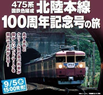【鉄旅オブザイヤー】 2013年は「北陸本線100周年記念号の旅」がグランプリ
