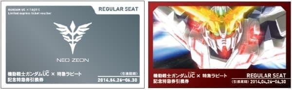 レギュラーシート用の特急券引換券(イメージ)、2枚セット税込1,020円  (c)創通・サンライズ