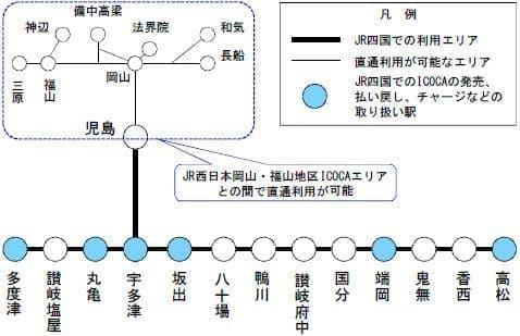 JR 四国における「ICOCA」利用可能エリア