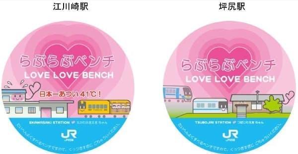 江川崎駅と坪尻駅のサインボードイメージ