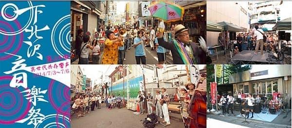 下北沢音楽祭開催イメージ