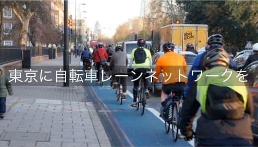 「新都知事とつくろう、TOKYO 自転車シティ」キャンペーン