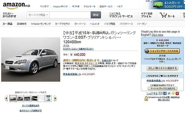 Amazon.co.jp が中古車の販売を開始