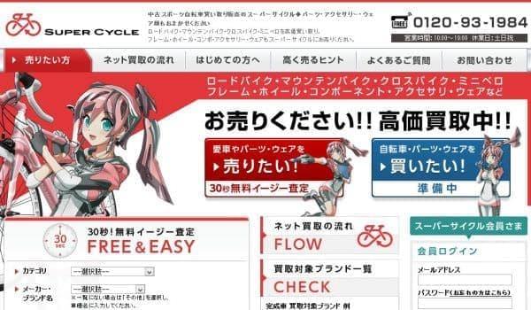 なぜ萌え系?「スポーツ自転車」特化の買取サイト「スーパーサイクル」 スタート